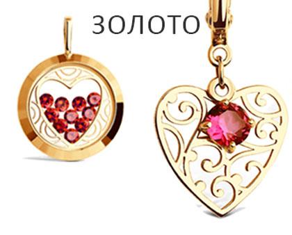 7a66daca9226 Ювелирный интернет-магазин – купить ювелирные украшения из золота и ...